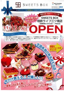 SWEETS BOX(洋菓子) 11/13(火)  OPEN!