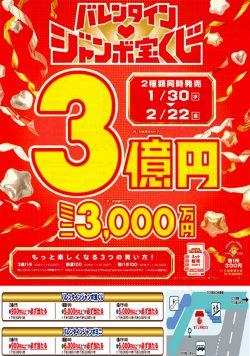 チャンスセンター:バレンタインジャンボ宝くじ発売中! 2/22(金)まで