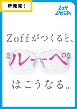 Zoff:Zoffがつくるとルーぺはこうなる。