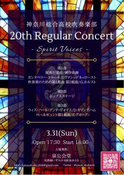 地域情報:第20回神奈川総合高校吹奏楽部定期演奏会