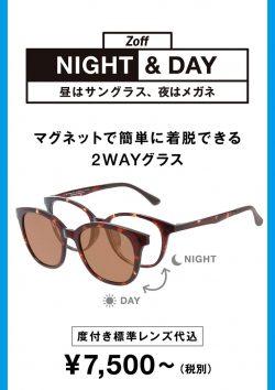 Zoff:NIGHT&DAY  2WAYグラス