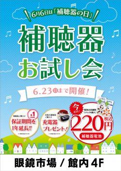 眼鏡市場:補聴器お試し会 6/23(日)まで開催