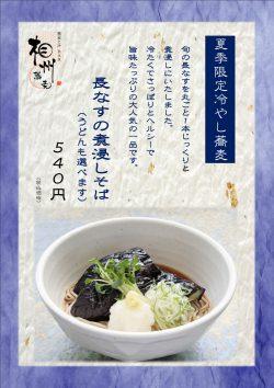 相州蕎麦:季節のおすすめ蕎麦 夏季限定冷やし蕎麦