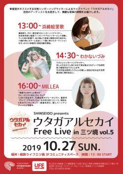 ウタガアルセカイVol.5  10/27(日) 3Fコミュニティスペース