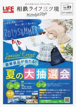 Mitsukyou Days Vol.3 2019 SUMMER