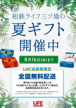 夏ギフト開催中 8/16(金)まで