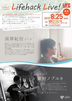Lifehack Live!  8/25(日)  3Fコミュニティスペース 観覧無料