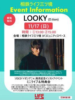 LOOKY ミニライブ&特典会 11/17(日)3Fコミュニティスペース 観覧無料
