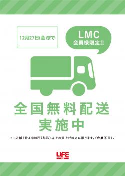 LMC会員様限定 全国配送無料実施中 ~12月27日(金)まで