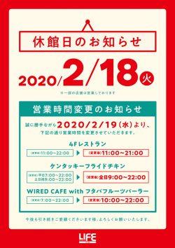 休館日のお知らせ 2/18(火)