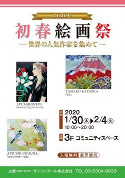 新春絵画祭 1/30(木)~2/4(火)  3Fコミュニティスペース 入場無料/展示販売
