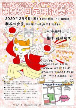 【地域情報】市民吹奏楽団による無料コンサート(2月9日・瀬谷公会堂)