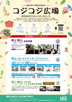 コジコジ広場 @平日の3Fコミュニティスペース