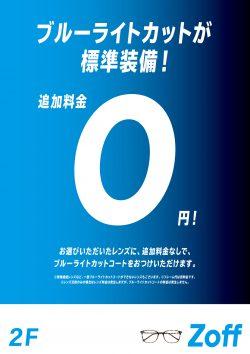 Zoff:ブルーライトカットが標準装備!追加料金0円