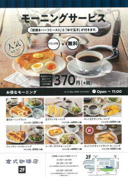 倉敷珈琲店:モーニングサービス