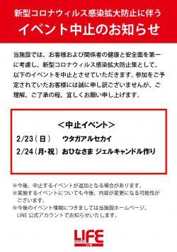 【重要なお知らせ】新型コロナウィルス感染拡大防止に伴うイベント中止のお知らせ