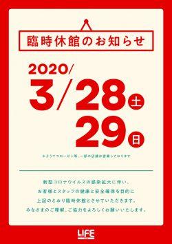 臨時休館のお知らせ 3/28(土)・29(日)