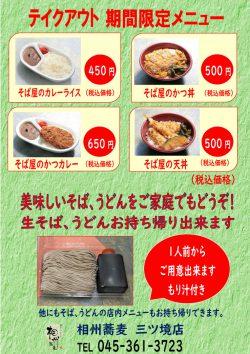 相州蕎麦:テイクアウト 期間限定メニュー