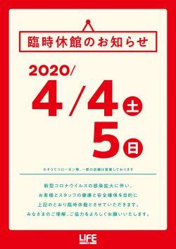 臨時休業のお知らせ: 4/4(土)・5(日)