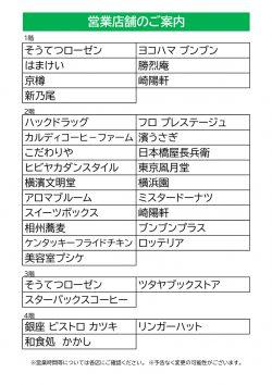 営業中店舗のご案内  5/19(火)~当面の間