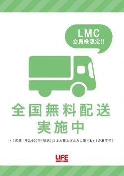 LMCカード会員様限定!! 全国無料配送 6/15(月)~8/16(日)