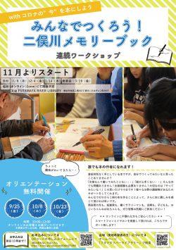 沿線情報:みんなでつくろう!二俣川メモリーブック 連続ワークショップ 土曜コースも追加開催!