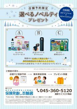 保険見直し本舗:選べるノベルティプレゼント 3/31(水)まで