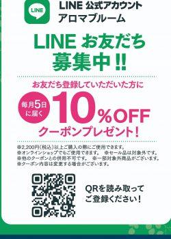 アロマブルーム:LINEお友だち募集中!