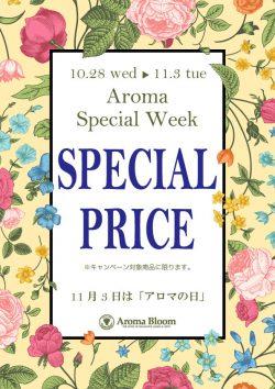 アロマブルーム:スペシャルウィーク 10/28(水)~11/3(木)