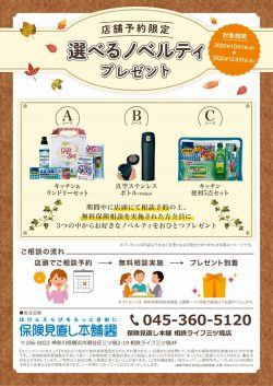 保険見直し本舗:選べるノベルティプレゼント 12/31(木)まで