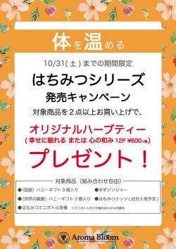 アロマブルーム:はちみつシリーズ発売キャンペーン 10/31(土)まで