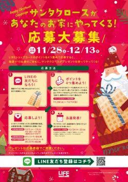 サンタクロースがあなたのお家にやってくる!応募大募集 11/28(土)~12/13(日)