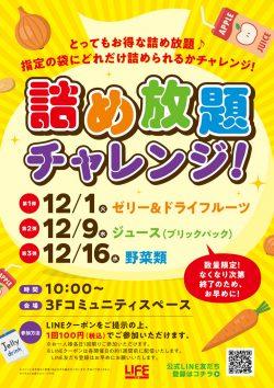 詰め放題チャレンジ! 12/1(火)・9(水)・16(水)