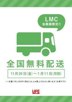 LMC会員様限定!全国送料無料 11/20(金)~1/11(月祝)