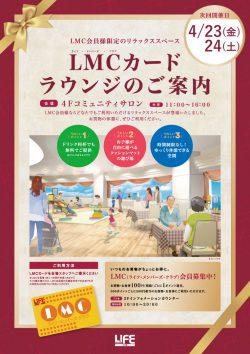 LMCカードラウンジのご案内 次回開催:4/23(金)・24(土)