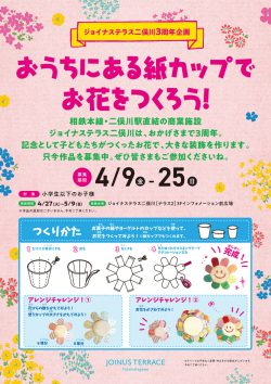 ジョイナステラス二俣川3周年企画 おうちにある紙コップでお花をつくろう!