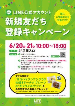 LINE公式アカウント:新規友だち登録キャンペーン  9/22(水)・23(木・祝)