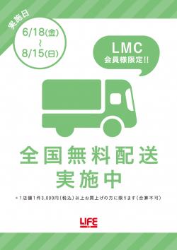 LMC会員様限定!全国無料配送 実施中 6/18(金)~8/15(日)