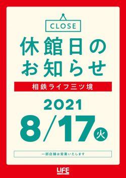 休館日のお知らせ:8/17(火)
