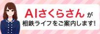 aisakura_side