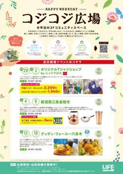 3Fコジコジ広場:近日開催イベント案内