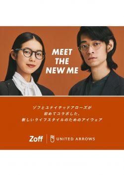 Zoff:新しいライフスタイルを提案する「Zoff|UNITED ARROWS」