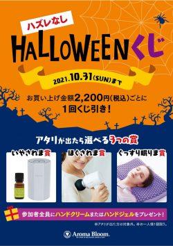 アロマブルーム:Halloweenくじ 10/31(日)まで