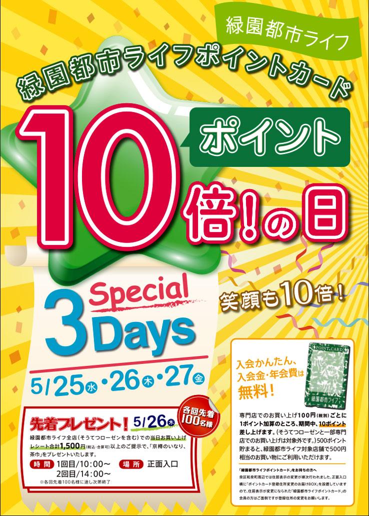 ポイント10倍!の日  5/25(水)・26(木)・27(金) 3日間