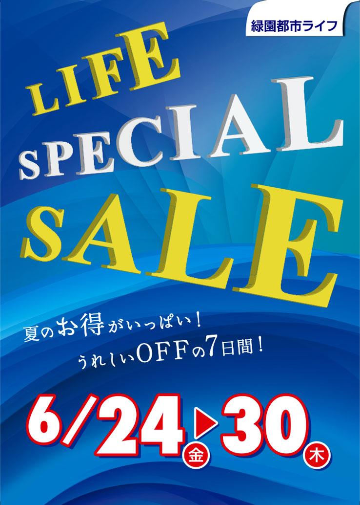 LIFE SPECIAL SALE 6/24(金)~30(木)