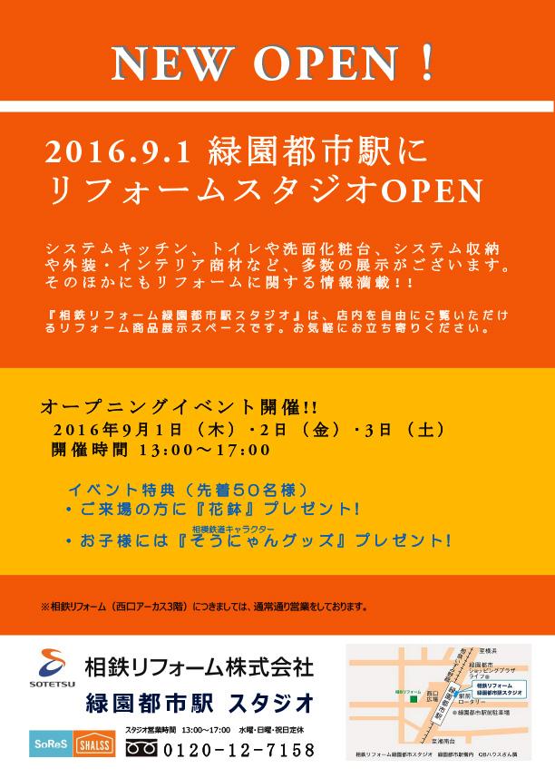 9/1(木) 緑園都市駅にリフォームスタジオOPEN!