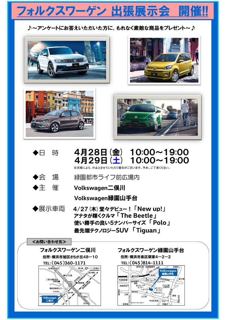 フォルクスワーゲン出張展示会 開催! 4/28(金)・29(土)