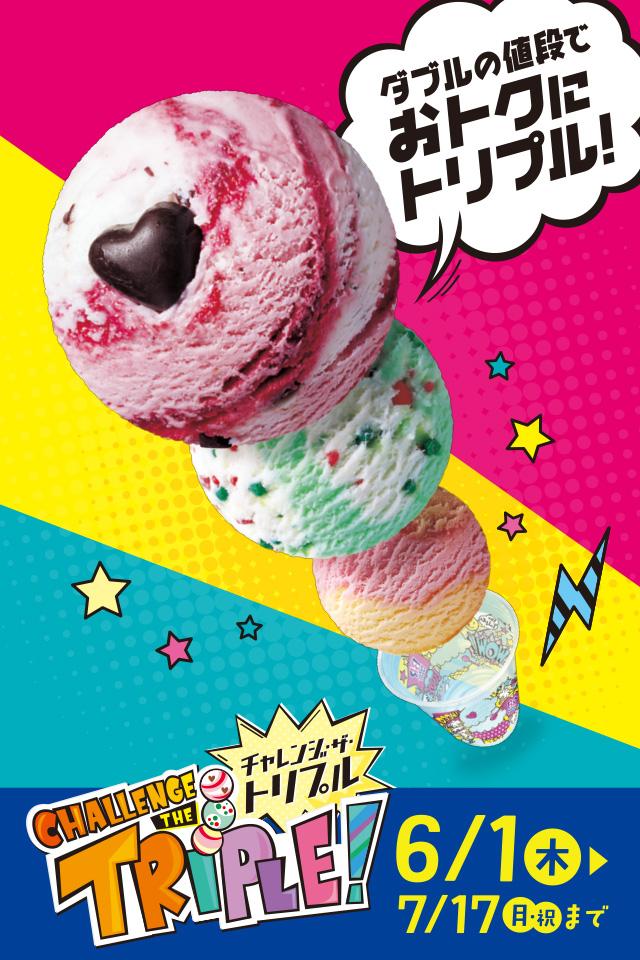 サーティワンアイスクリーム:チャレンジ・ザ・トリプル! 7/17(月)まで