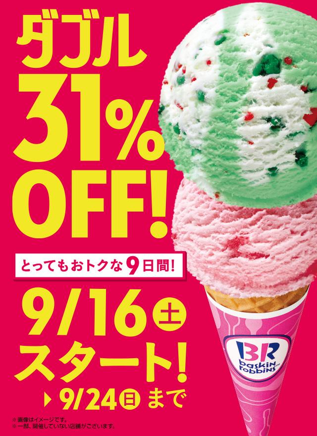 サーティワンアイスクリーム:ダブル31%OFF! 9/16(土)~24(日)