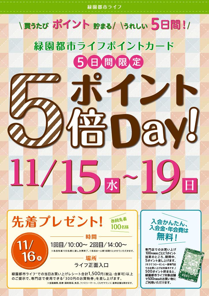 5倍ポイントDAY  11/15(水)~19(日)
